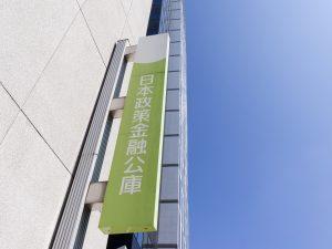実は意外と頼れる? 【日本政策金融公庫】融資のメリット&デメリット