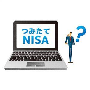 つみたてNISA(積立NISA)で長期投資を始めよう!非課税の仕組みやメリット・デメリットを解説